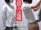 【本物素人】専門学生みのりPart2-4『着替え盗撮』