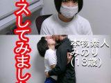 【本物素人】専門学生みのりPart2-5『キス編』