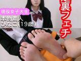 【本物素人】大学生ひなこPart2-3『足裏フェチ』