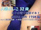 【個人撮影】【動画】 人妻よしこ32歳 スク水電マ痙攣イキ① ARENA ARN-75W 編