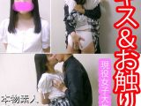 【本物素人】大学生まなPart2-2『キス&お触り』