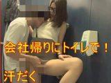 高級レストランのトイレで仕事帰りに声我慢セックス 受付嬢 ゆかり 汗だく