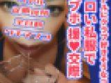 NEW最新☆彡【生々しいガチ映像】フェラ抜き 着衣しゃぶらせ高級ガール 援jyo 本物 リアル実録素人絶対 セイシン病院退院した