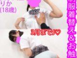 【本物素人】3月までj♡りかPart3-2『制服着替え&お触り』