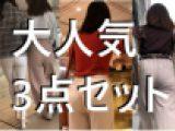 【大人気作!!】街中の尻-24,25,26セット
