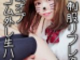 J★制服リフレの激カワ美少女19歳♥「ナマはだめ~♡」生ハメ裏op拒むもこっそりゴム外し♥生