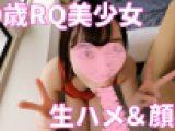 【日本人は美しいvol.01】19歳RQみりやちゃんに生挿入一撃大量顔射【個人撮影】初エッチ