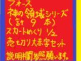 神の領域全身スカートめくりVOL1~VOL9超赤字セット!!(※単品販売あり)