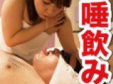 【個人撮影】ドS豊満美女の唾飲み&唾吐き掛け!